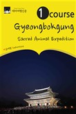 1 Course Gyeongbokgung: Shinsu(sacred animal) Expedition