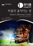 Onederful Howl's Moving Castle: Ghibli Series 01