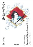 Bunshin Hayashinan. A japanese notebook. Ediz. italiana e inglese. Vol. 2