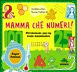 Mamma che numeri! Mirabolante pop-up sulla matematica. Libro pop-up