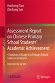 Assessment Report on Chinese Primary School Students' Academic Achievement