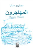 Migranti-Migrants. Ediz. multilingue