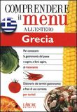 Grecia. Comprendere il menu all'estero
