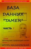 "???? ?????? ""Tamer 1.2."" ????? 1. Time's Auto-Mathematical Exposure Ring"