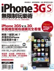 iPhone 3GS??????