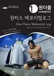 Onederful One Piece Memorial Log: Kidult 101 Series 02