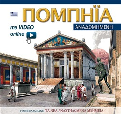 Image of Pompei ricostruita. Ediz. greca. Con video scaricabile online