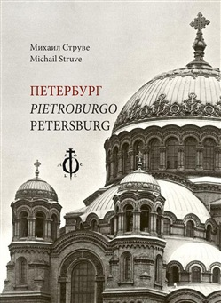 Image of Peterburg-Pietroburgo-Petersburg. Ediz. multilingue - Michail Struve
