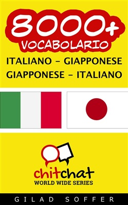 Image of 8000+ vocabolario Italiano - Giapponese eBook - Gilad Soffer
