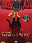 Paranoia Agent #01 (+ Collector's Box) (Limited Edition)