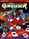 ginguiser the complete se...