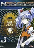 Mobile Battleship Nadesico #03 (Eps 09-12)