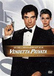 007 - Vendetta Privata (Ultimate Edition) (2 Dvd)