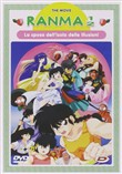 Ranma 1 / 2 The Movie - La Sposa Dell'isola delle Illusioni (Rivista+dvd)