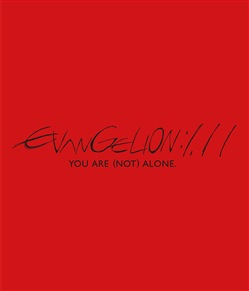 Evangelion 1.11 You Are (Not) Alone