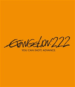 Image of Evangelion 2.22 You Can (Not) Advance